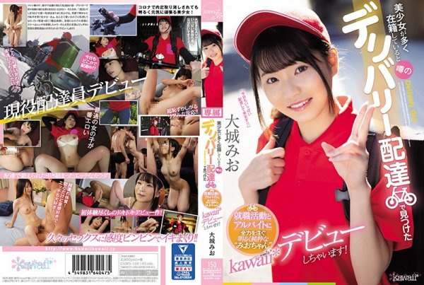 |CAWD-168| Job Hunting At A Delivery Service Rumored To Have Many Beautiful Girls Working For It. The *Kawaii* Debut Of Mio-chan A Bright Pure Girl Who Pours Everything She Has Into Her Part-time Job! Mio Oshiro college girl beautiful girl featured actress facial | Jav fetish