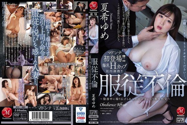 |JUL-485| Obedient Adultery - Giving Obedient Sexual Services To The Boss During Work Hours - Yume Natsuki mature woman various worker married big tits | Jav fetish