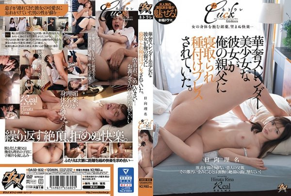 |DASD-832| My Classy Slender Girlfriend Got Stolen And Impregnated By My Stepfather! Rina Hinata beautiful girl featured actress cheating wife | Jav fetish