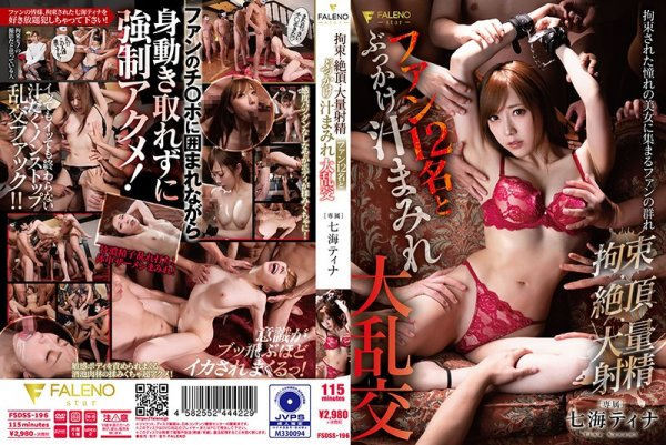 |FSDSS-196| Tied Up / Climax / Large Load Ejaculations Bukkake And Body Fluid Orgy With 12 Fans Tina Nanami ropes & ties orgy featured actress | Jav fetish