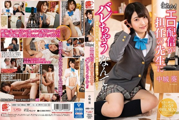 |AMBI-124| No Way! My Homeroom Teacher Found Out About My Sex Videos! Aoi Nakajo Aoi Nakashiro uniform beautiful girl small tits | Jav fetish