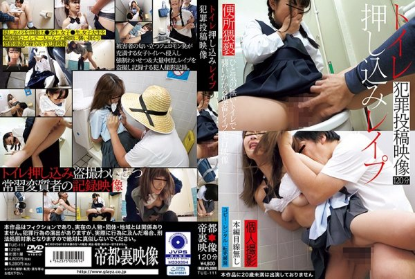 |TUE-111| Rough Fucked Inside A Toilet: A Submitted Video uniform hardcore beautiful girl youthful | Jav fetish